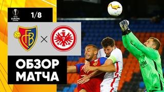 Базель - Айнтрахт - 1:0. Обзор матча 1/8 финала Лиги Европы