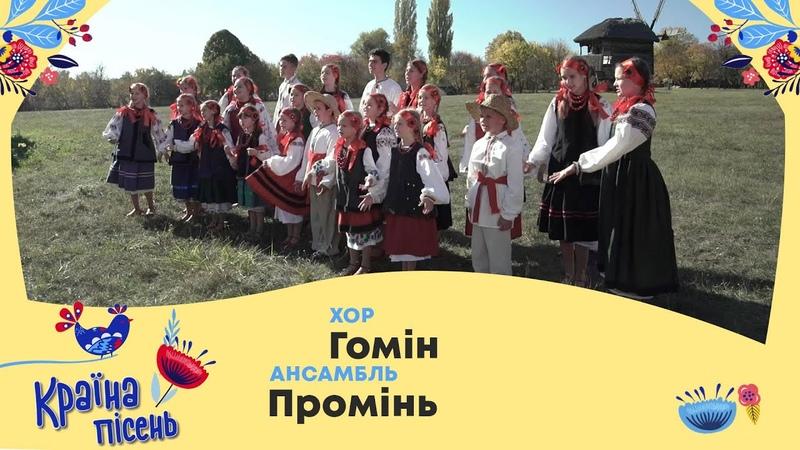 Країна пісень. Місто Київ та Київщина