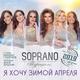 Soprano Турецкого - Я хочу зимой апреля