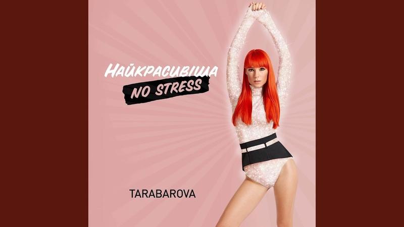 Найкрасивіша NO STRESS
