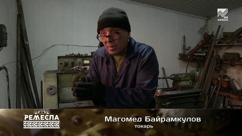 Ремесла Токарь Магомед Байрамкулов 22 11 2019