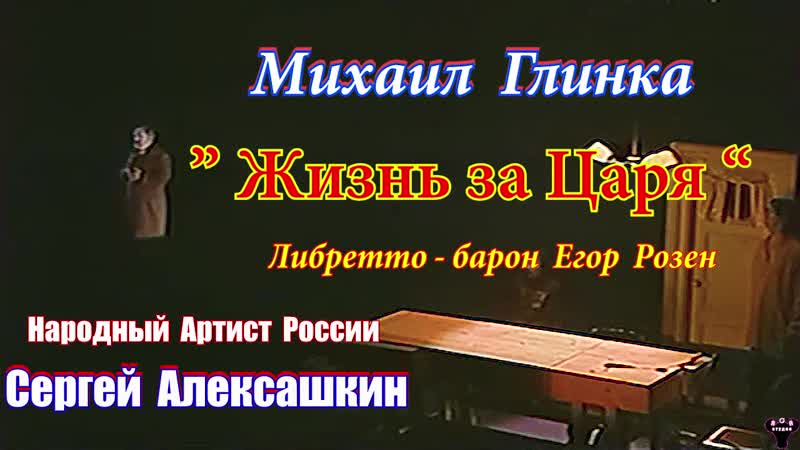 М И Глинка Жизнь за Царя либретто Е Розен Сусанин С Алексашкин