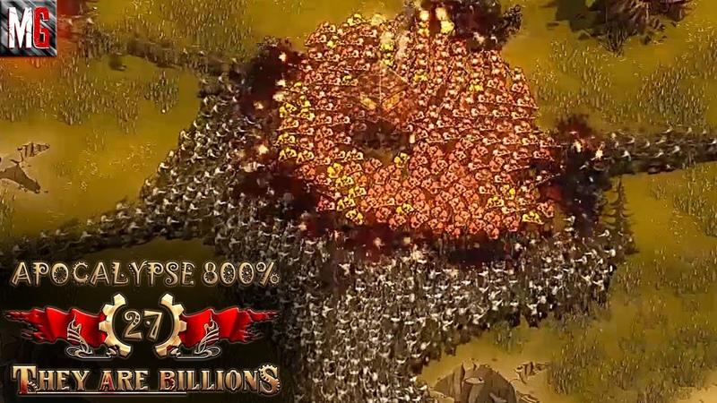 They Are Billions ➤ Миссия №27. Орда к Ядовитому Болоту / Апокалипсис 800%