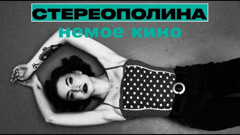 Стереополина Немое кино Album Version ТЕКСТ СУБТИТРЫ