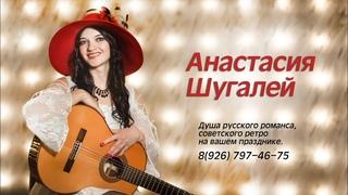 Анастасия Шугалей. Промо-ролик