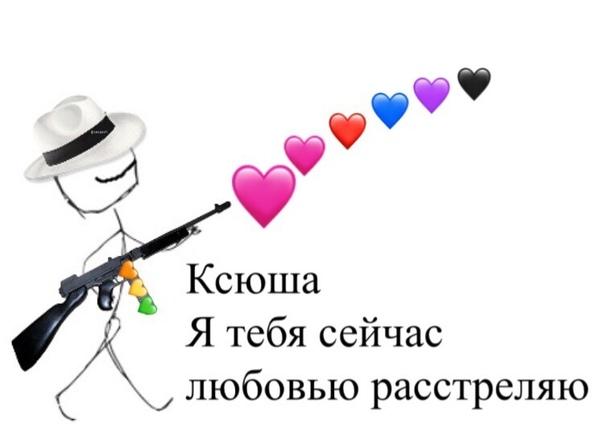 картинка ксюша я тебя целуются
