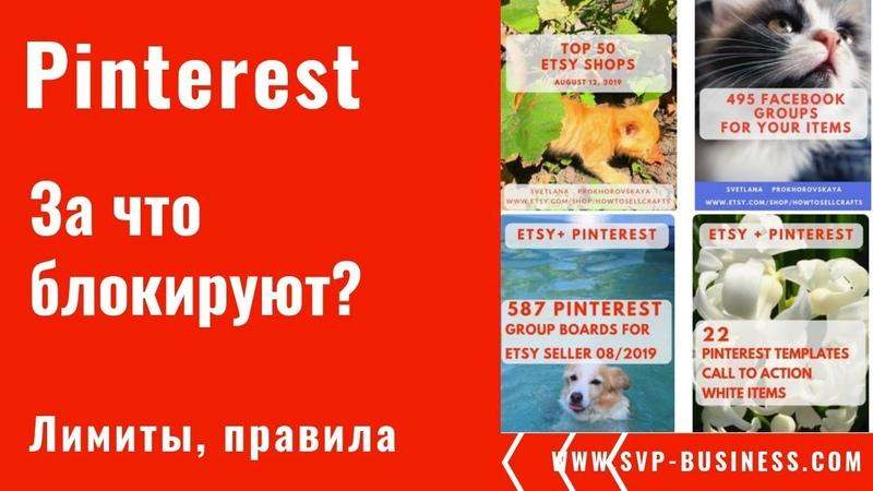 Pinterest за блокируют? Что нельзя размещать на Пинтерест?