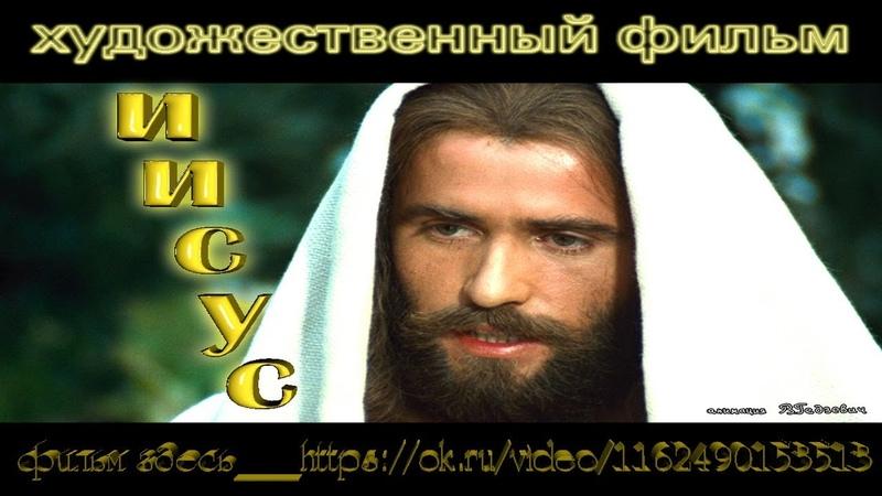 Иисус Фильм 1979 года в хоршем качестве о Иисусе Христе по евангелию от Луки