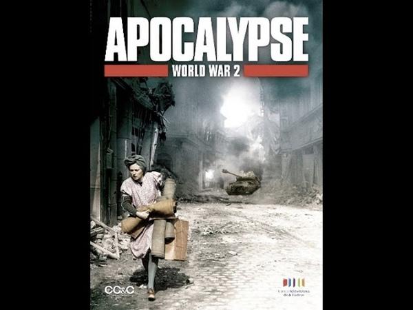 Апокалипсис Вторая мировая война 2 серия из 6 Сокрушительное поражение 2009
