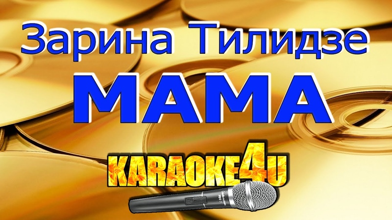 Зарина Тилидзе Мама Караоке Кавер минус