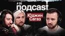 подcast / ЮДЖИН САГАЗ / Among Us, первый комикс от Юджина, животные страхи и топ-3 любимых игр