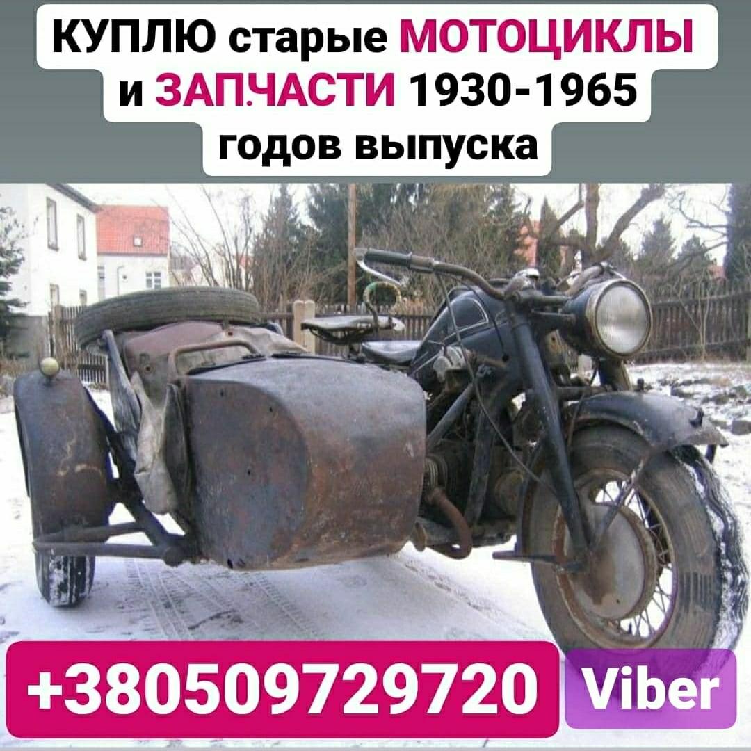 ПОКУПАЮ старые мотоциклы в любом состоянии и комплектности зарубежного и отечественного производства до 1965 года выпуска: