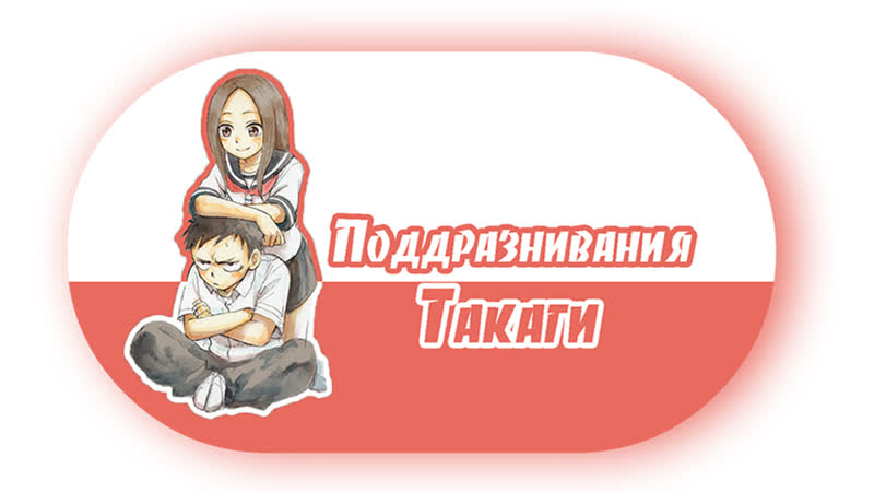 Karakai Jouzu no Takagi-san 1 Season Поддразнивание Такаги 1- 4 серия озвучили Al`va BrusnikaM1