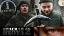 Сериал Опасная охота 2 сезон 1 серия Охотник Серега Штык против Динозавра