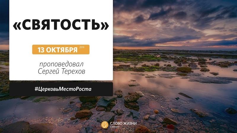 Молодежное Богослужение 13 10 19 проповедует Сергей Терехов