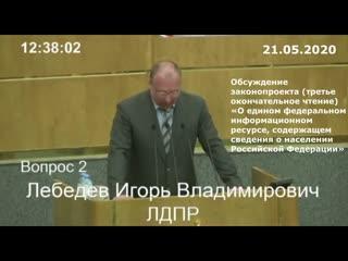 ЛДПР против законопроект о создания единой базы данных россиян