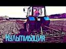 Беларус 920 отцепаем плуг и едем культивировать Трактор и культиватор синийтрактор vseklevo