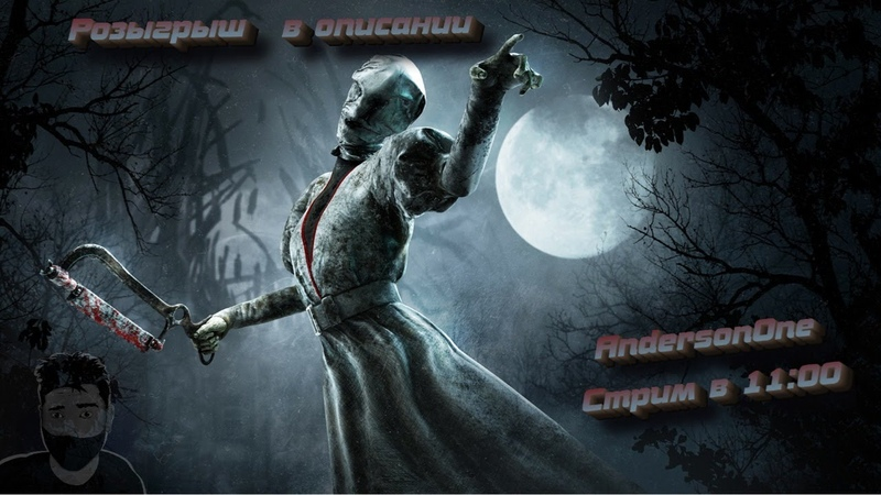 Dead by daylight с Андрейкой и соседом разваливаем маньяков общение и розыгрыш
