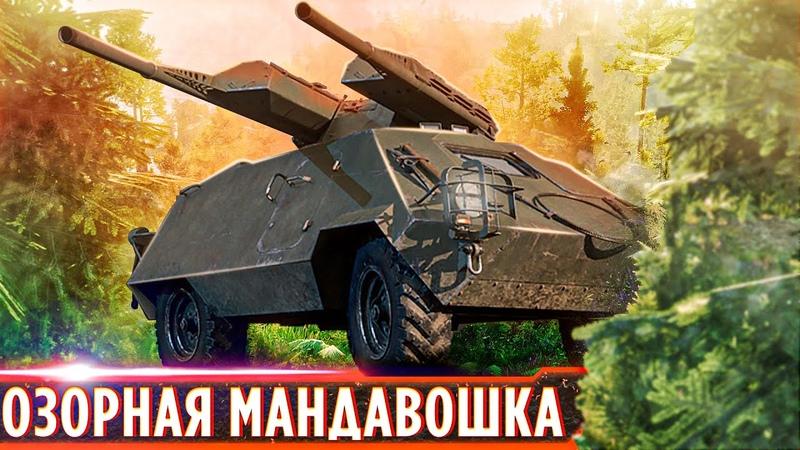War Thunder Озорная Мандавошка U SH 405
