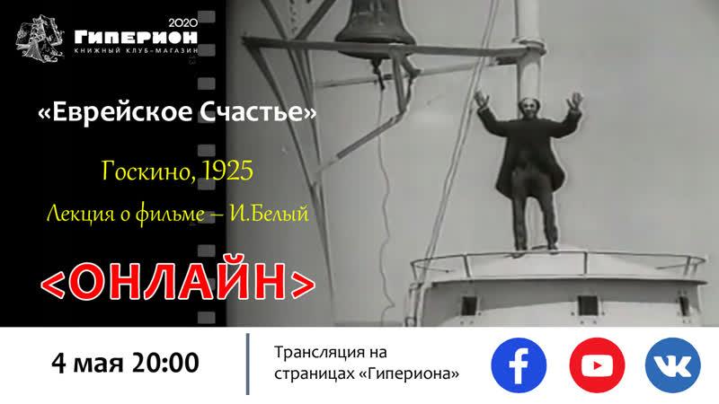 О фильме Еврейское счастье 1925
