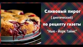 """Сливовый пирог(диетический) по рецепту газеты """"Нью-Йорк Таймс"""". Для диабетиков и худеющих."""