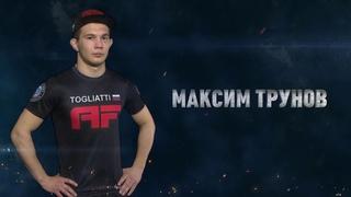 Максим Трунов 🇷🇺 Arsenal Fighting Togliatti