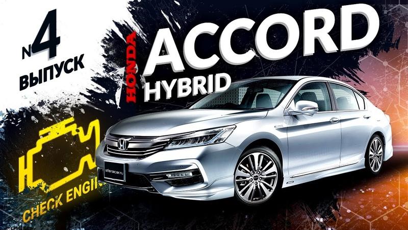 ❌НЕ ПОКУПАЙ ГИБРИД❌ Honda Accord CR7 CR6 разбираем ДВС Топленная батарея😱 Цена ТО и запчастей🛠