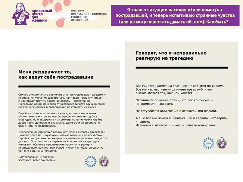 Неудобные вопросы к Кризисному центру для женщин, изображение №13