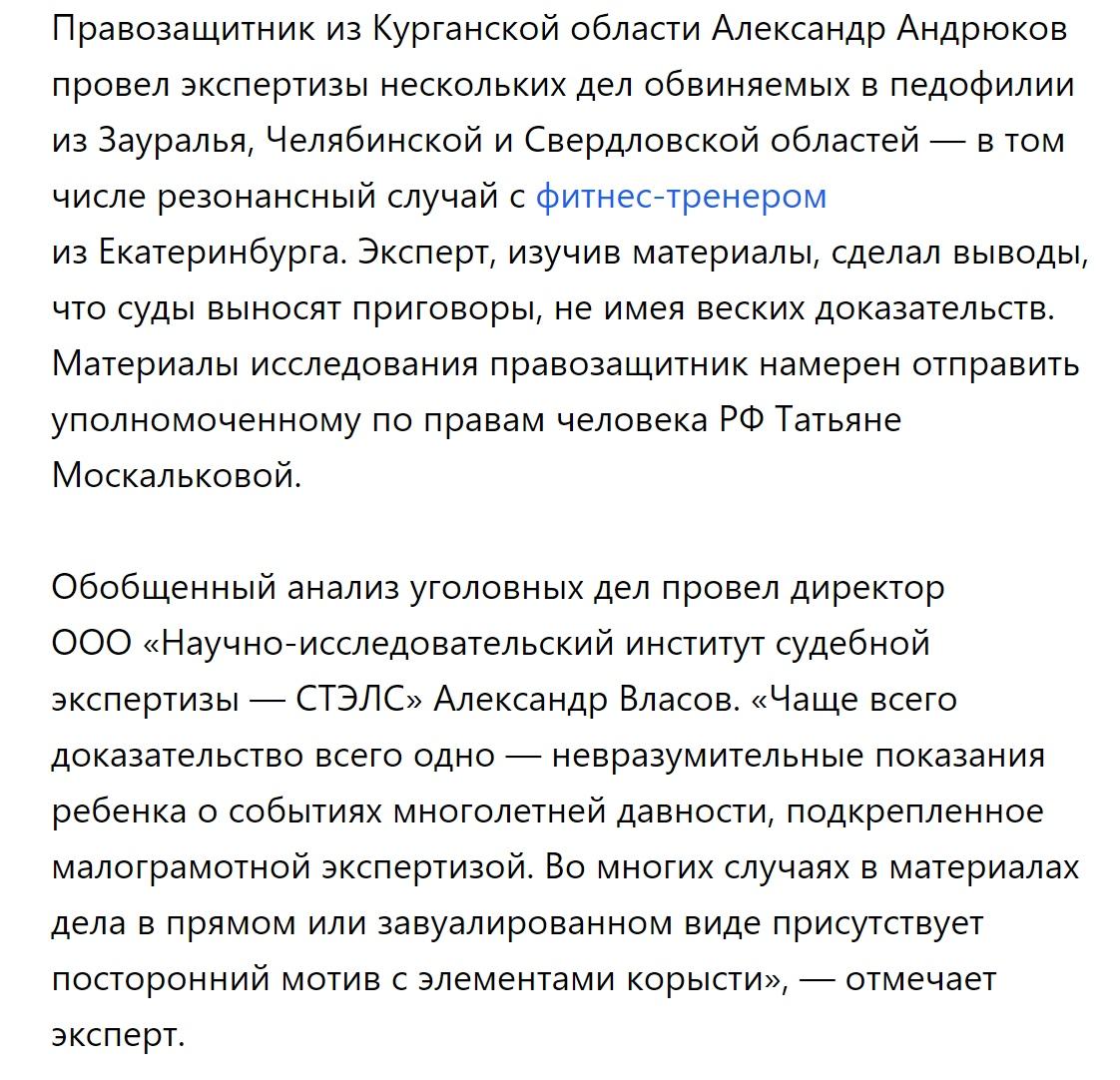 Фитнес-тренер, осужденный педофилию, будет делать мебель в колонии Екатеринбурга. Правозащитник просит за него заступиться