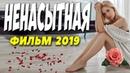 Фильм 2019 три раза в день!! ** НЕВЕРНАЯ ** Русские мелодрамы 2019 новинки HD 1080P