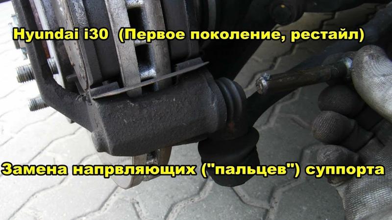 Hyundai i30 Замена направляющих (пальцев) суппорта
