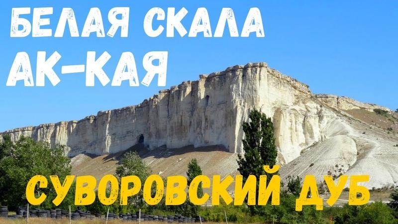Крым 2019. Белая Скала Ак-Кая (Меловая скала) г. Белогорск. Суворовский дуб.