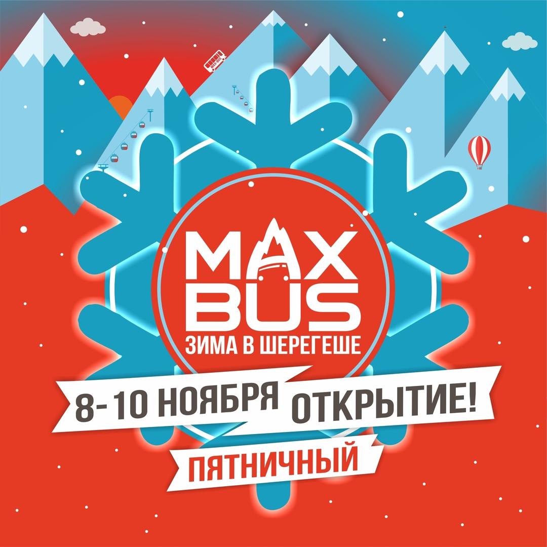 Афиша Новосибирск 8-10 НОЯБРЯ /MAX-BUS/ ПЯТНИЧНЫЙ ТУР