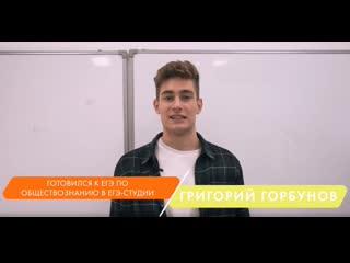 Григорий Горубнов. Видео отзыв о ЕГЭ-Студии.