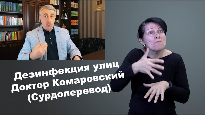 Дезинфекция улиц в городах и селах Польза или надувательство Доктор Комаровск Сурдоперевод lama s