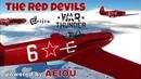 War Thunder - The Red Devils Aerobatic Team / Cinematic