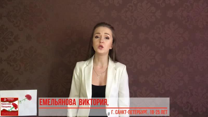Емельянова Виктория, г. Санкт-Петербург, 18-25 лет