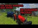 Farming Simulator 13 ►не большой рассказ ► как ферма дола новый взгляд на ютуб