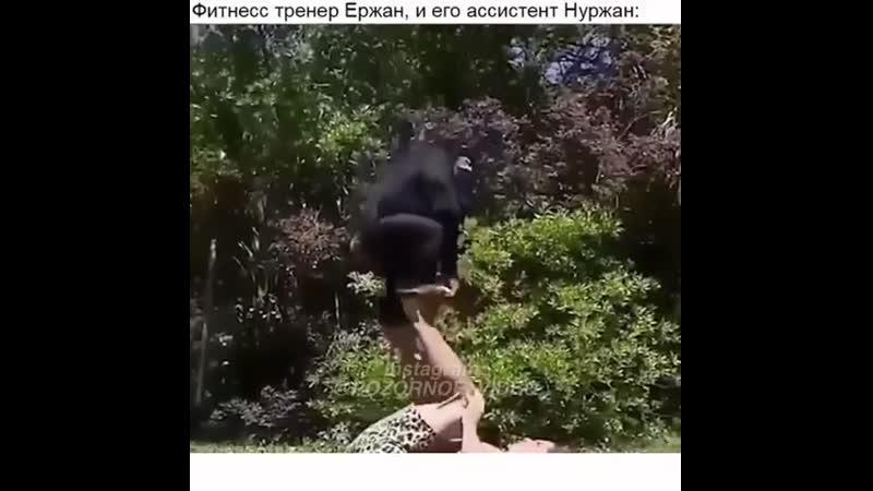 Фитнесс тренер Ержан и его ассистент Нуржан
