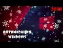 ОПТИМИЗАЦИЯ WINDOWS 10 В 2020 ГОДУ! (Ускоряем ПК,повышаем ФПС,убираем фризы)