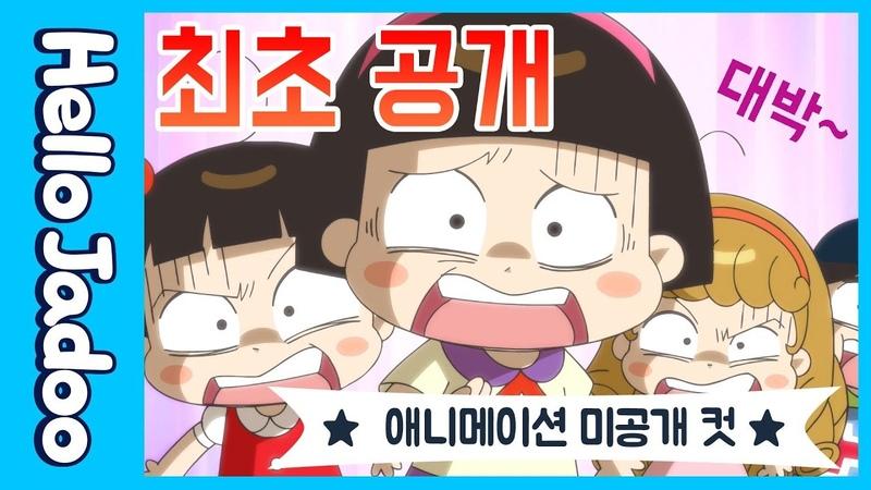 Hello Jadoo(안녕자두야) | 스페셜 시즌4 | 애니메이션 미공개 컷 최초 공개! | 학원 보내514