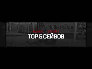 Топ-5 / Сейвы / 6 тур - Зима/ 2020