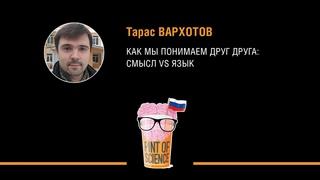 Тарас Вархотов. Как мы понимаем друг друга: смысл vs язык. Pint of Science 2018