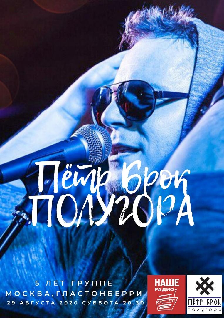 Афиша Москва 29/08/ПетрБрок&Полугора/5 лет группе/Концерт