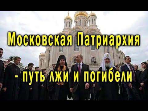 Московская Патриархия - путь лжи и погибели