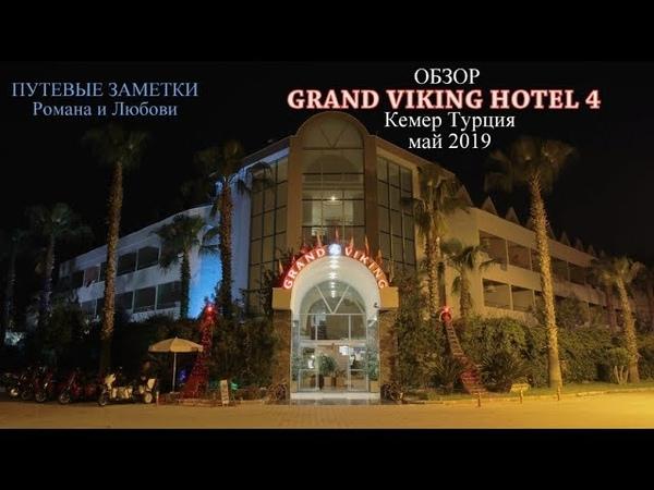 Grand Viking Hotel 4 Kemer Turcey. Обзор отеля в Кемере Турция (май2019)