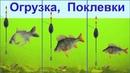 Огрузка снасти под разные условия ловли, ловля В ПРОВОДКУ, Fishing angeln la pesca câu cá 钓鱼 рыбалка