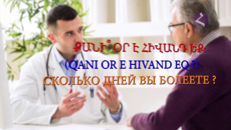 Армянский язык Самоучитель Урок 23