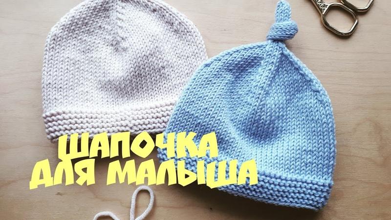 AlinaVjazet Шапочка для малыша Подробный МК
