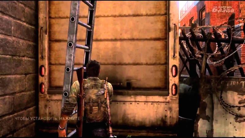 Last of Us Одни из нас 6 - Вверх тормашками